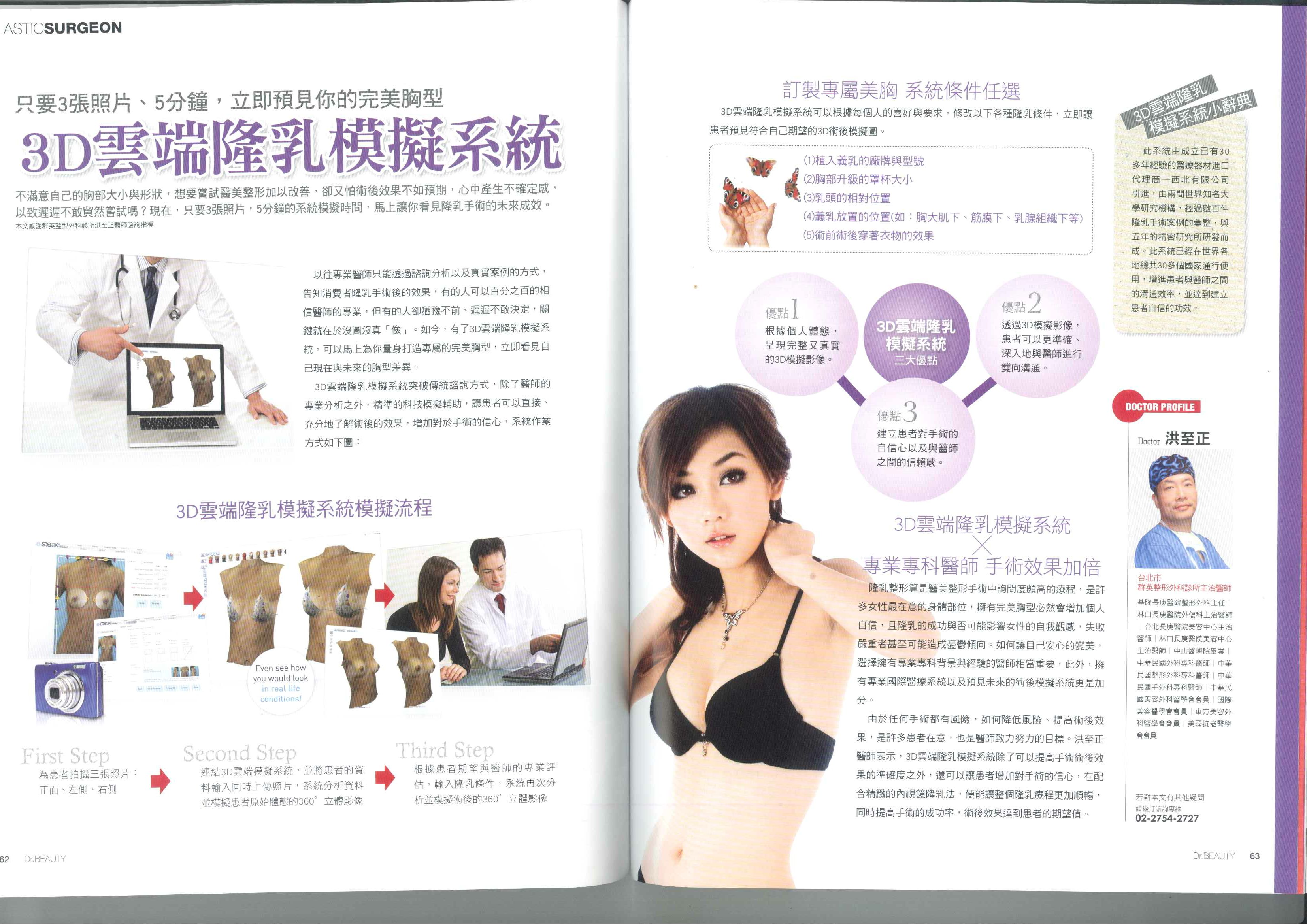 Dr beauty feb 2012
