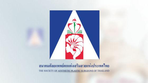 Thsaps annual meeting 2018 bangkok thailand 193 l